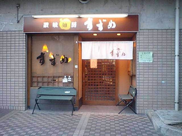 『讃岐麺房すずめ』