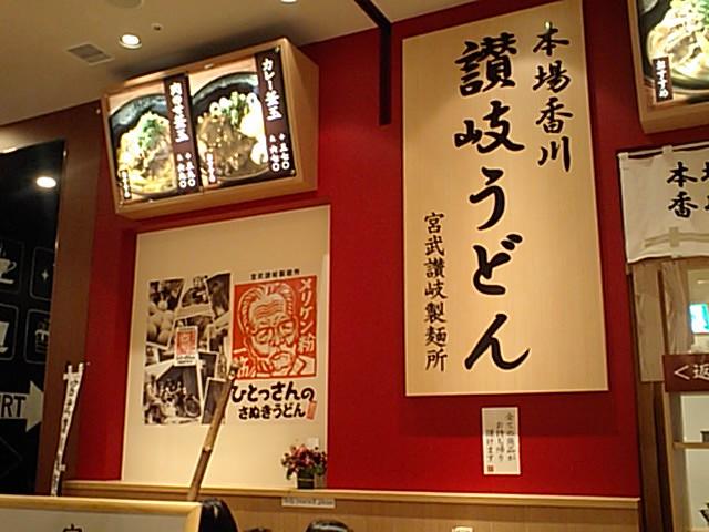 宮武讃岐製麺所 東京ミッドタウン