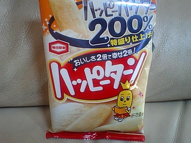 『ハッピーターン・ハッピーパウダー200%特盛り仕上げ』