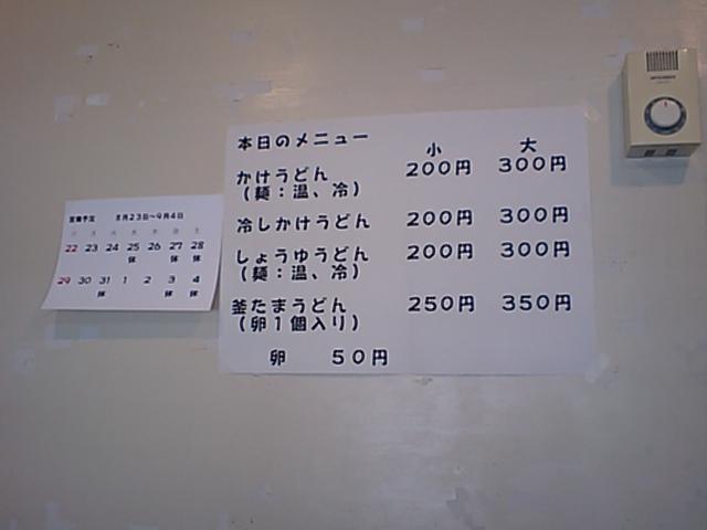 『うどんの岡崎』