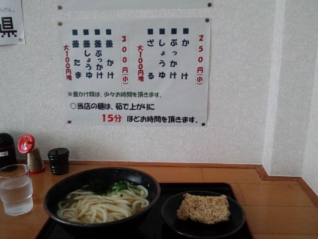 しまだ製麺所 二号店
