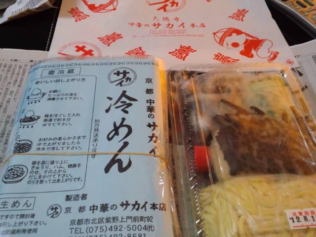 京都『中華のサカイ』