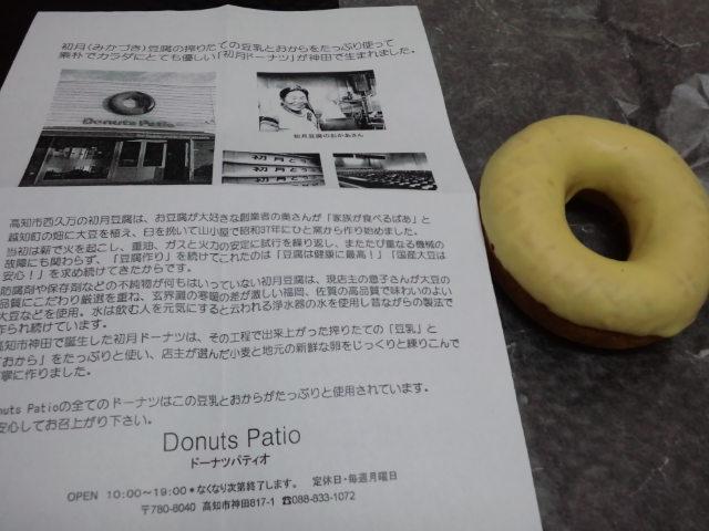 『ドーナツパティオ』