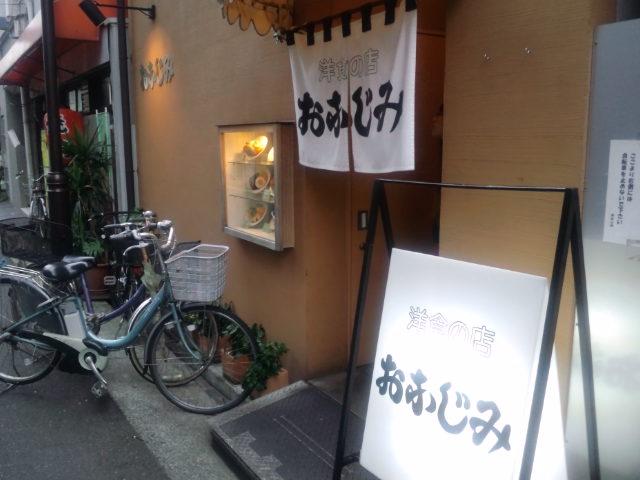 高松瓦町『洋食の店・おなじみ』