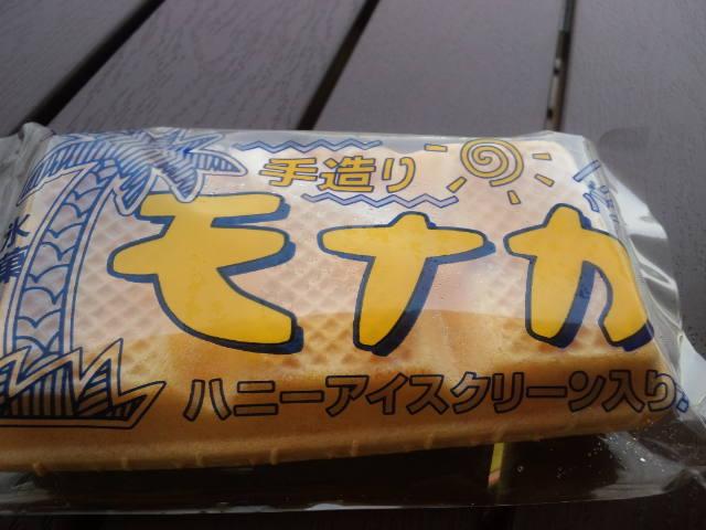 『佐々木冷菓のアイスモナカ』