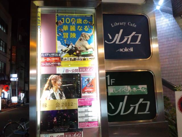 高松古馬場『鶴丸』