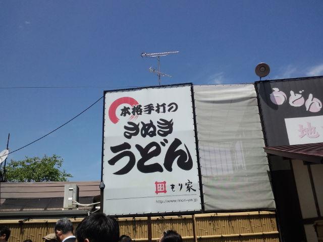 高松市『もり家』