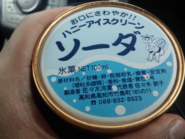 『佐々木冷菓のアイクリン』