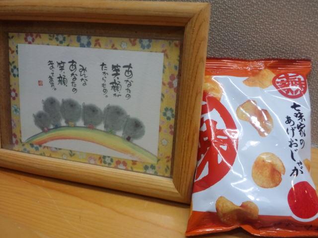 『お菓子色々』
