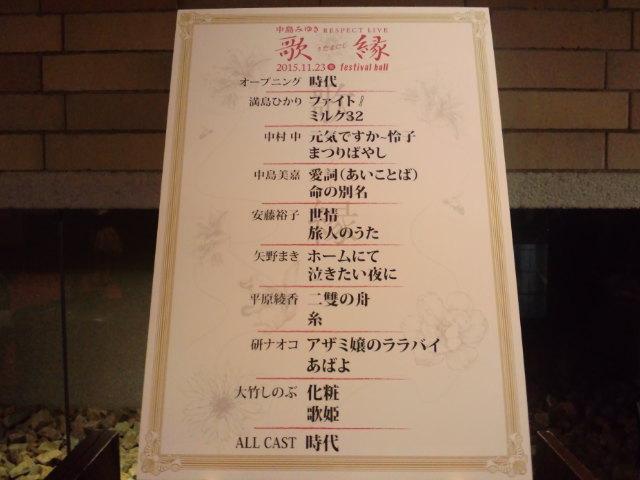『中島みゆきリスペクトライブー歌縁ー』