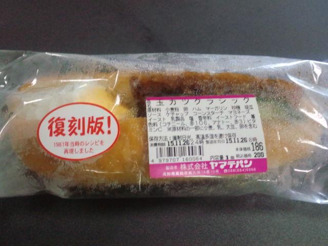 『ヤマテパン』