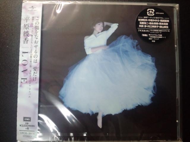 『ラウンドワン』+『平原綾香・LOVE(アリア)』