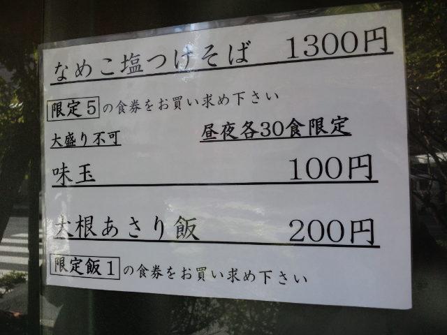 神田和泉町『饗 くろき』