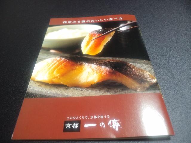 京都『一の傳』
