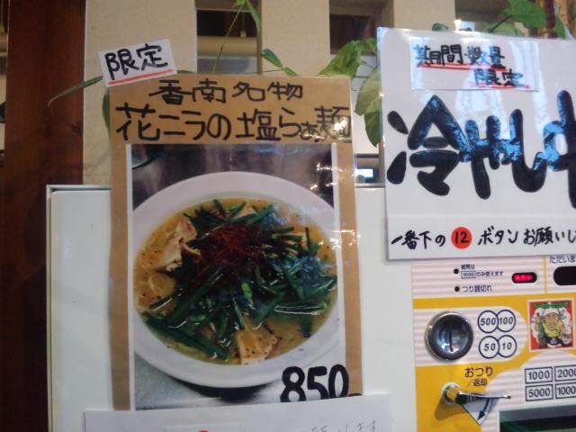 『麺'sHOUSE繋』