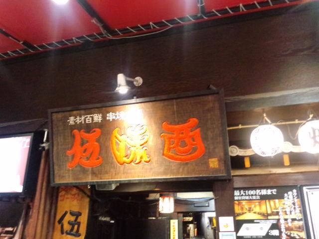 名古屋・栄『伍味酉』本店
